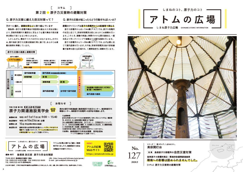 しまね原子力広報「アトムの広場」No.114~