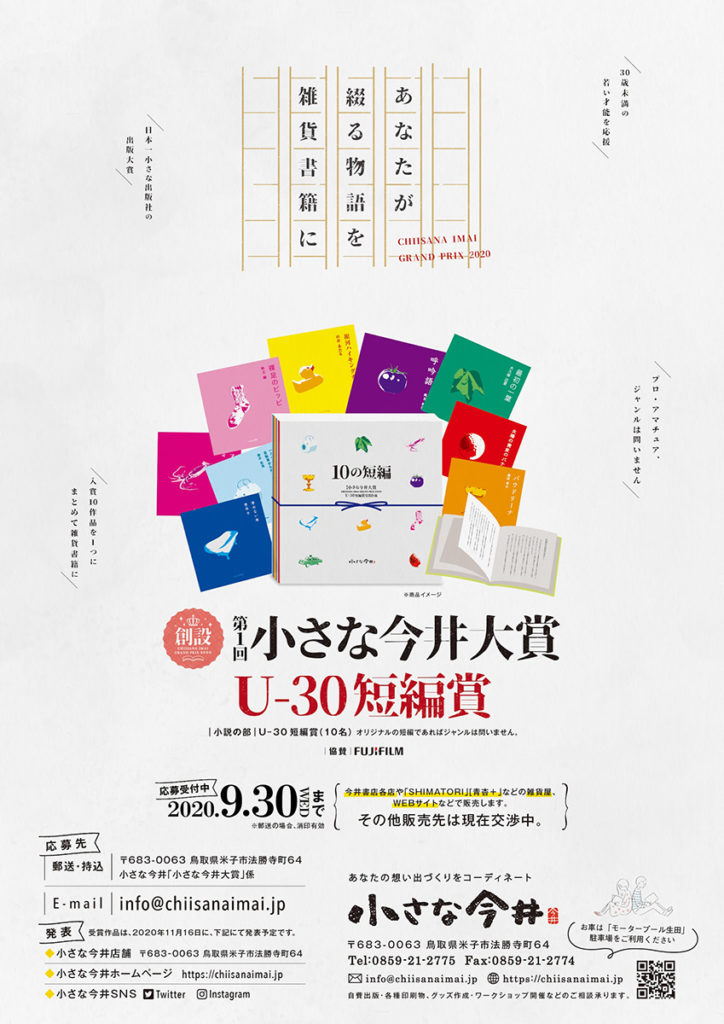 第1回 小さな今井大賞 U-30短編賞 告知ツール一式