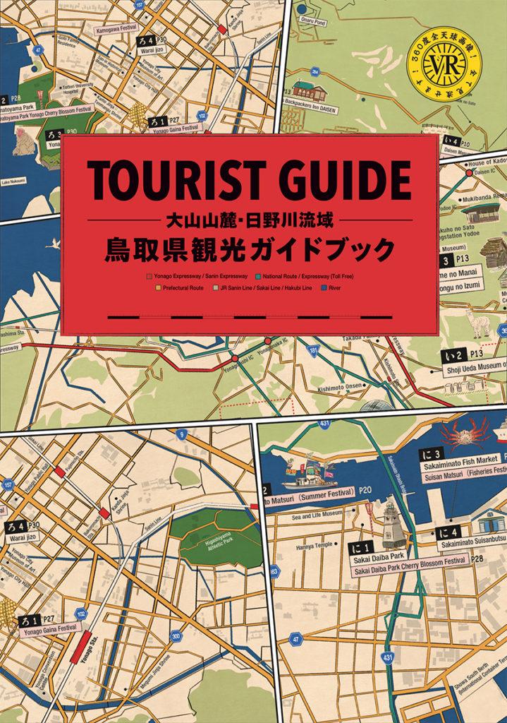 大山山麓・日野川流域 鳥取県観光ガイドブック「TOURIST GUIDE」