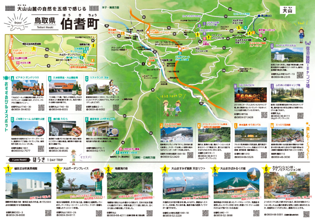 Trip Map Houki 伯耆町観光マップ