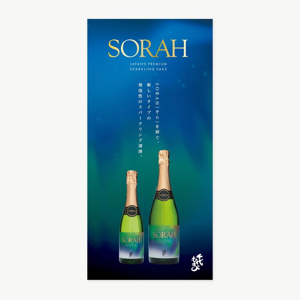 スパーリング清酒「SORAH」